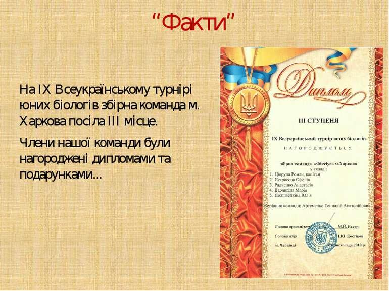 """""""Факти"""" На ІХ Всеукраїнському турнірі юних біологів збірна команда м. Харкова..."""