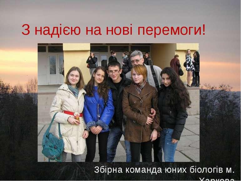 З надією на нові перемоги! Збірна команда юних біологів м. Харкова