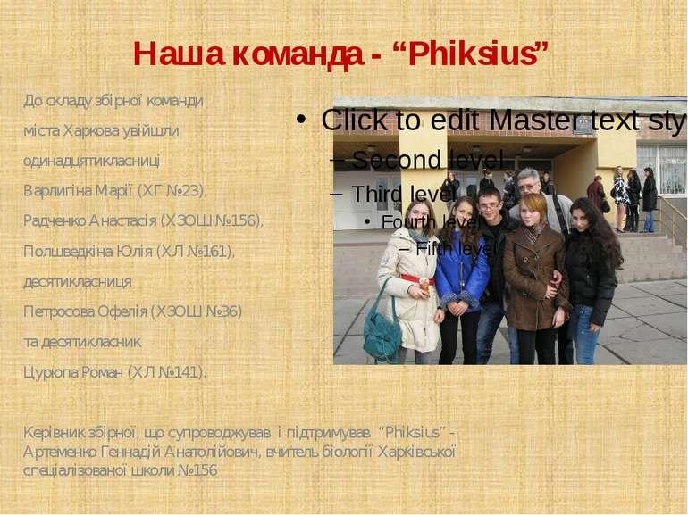 """Наша команда - """"Phiksius"""" До складу збірної команди міста Харкова увійшли оди..."""