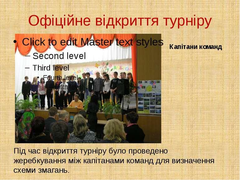 Офіційне відкриття турніру Під час відкриття турніру було проведено жеребкува...