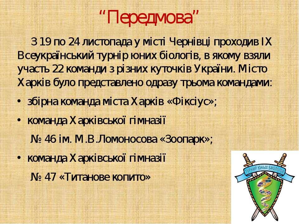 """""""Передмова"""" З 19 по 24 листопада у місті Чернівці проходив ІХ Всеукраїнський ..."""