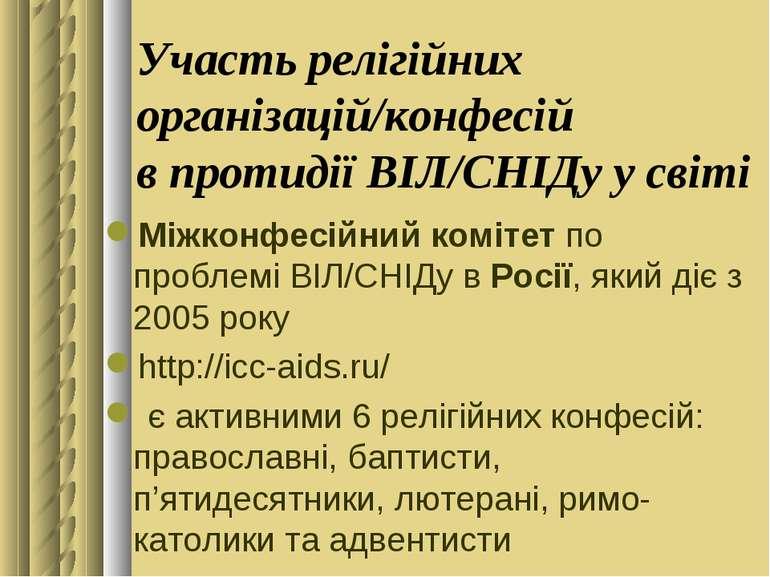Участь релігійних організацій/конфесій в протидії ВІЛ/СНІДу у світі Міжконфес...
