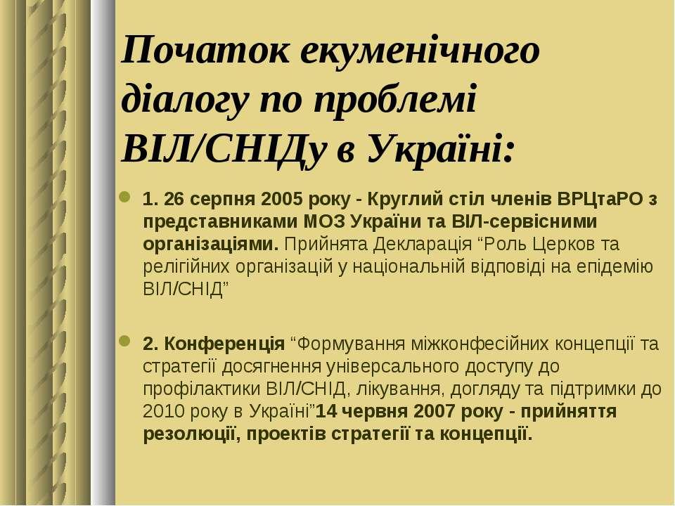 Початок екуменічного діалогу по проблемі ВІЛ/СНІДу в Україні: 1. 26 серпня 20...