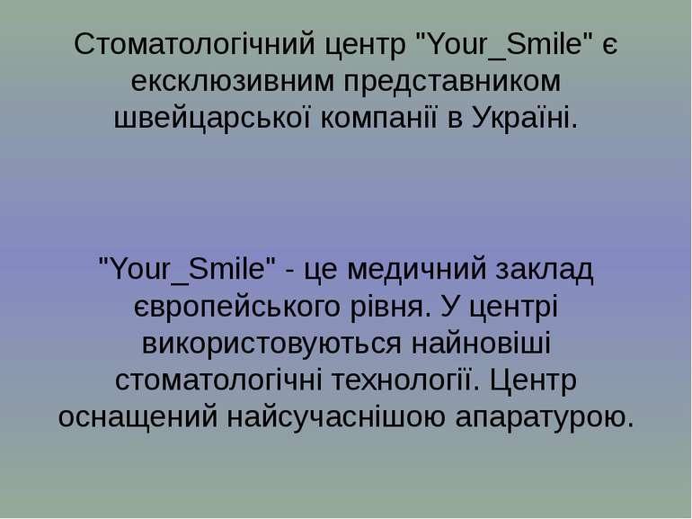 """Стоматологічний центр """"Your_Smile"""" є ексклюзивним представником швейцарської ..."""