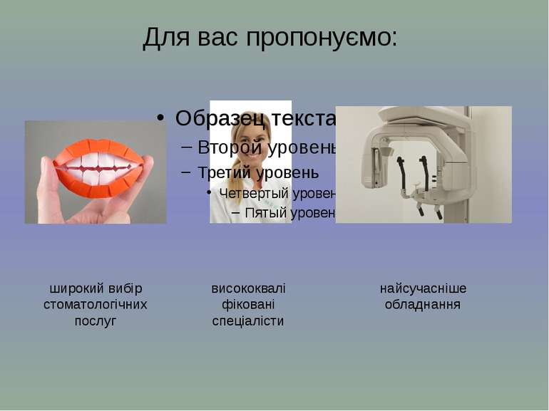 Для вас пропонуємо: широкий вибір стоматологічних послуг висококваліфіковані ...