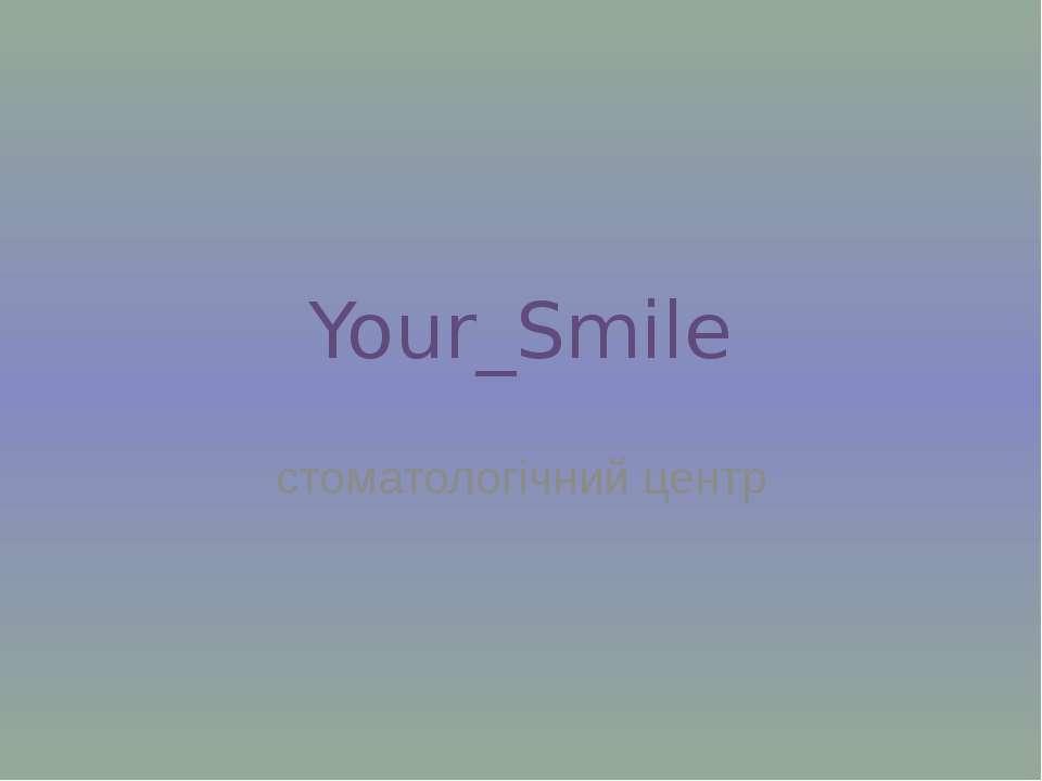 Your_Smile стоматологічний центр