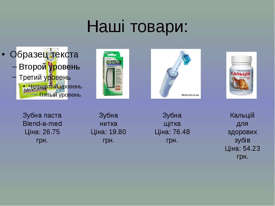 Наші товари: Зубна паста Blend-a-med Ціна: 26.75 грн. Зубна нитка Ціна: 19.80...