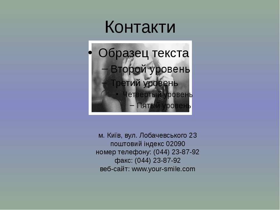 Контакти м. Київ, вул. Лобачевського 23 поштовий індекс 02090 номер телефону:...