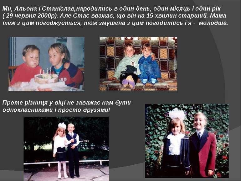 Ми, Альона і Станіслав,народились в один день, один місяць і один рік ( 29 че...