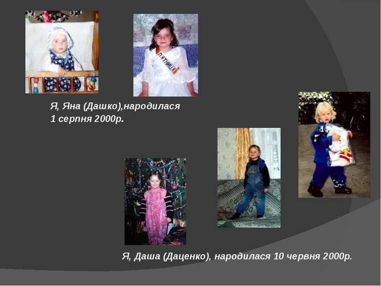 Я, Яна (Дашко),народилася 1 серпня 2000р. Я, Даша (Даценко), народилася 10 че...