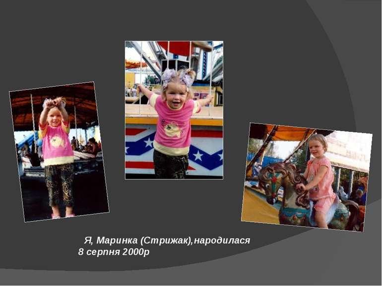 Я, Маринка (Стрижак),народилася 8 серпня 2000р