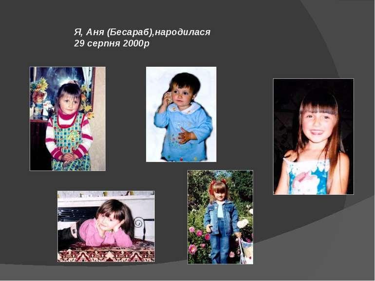 Я, Аня (Бесараб),народилася 29 серпня 2000р