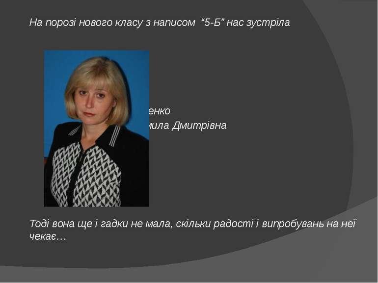 """На порозі нового класу з написом """"5-Б"""" нас зустріла Донченко Людмила Дмитрівн..."""