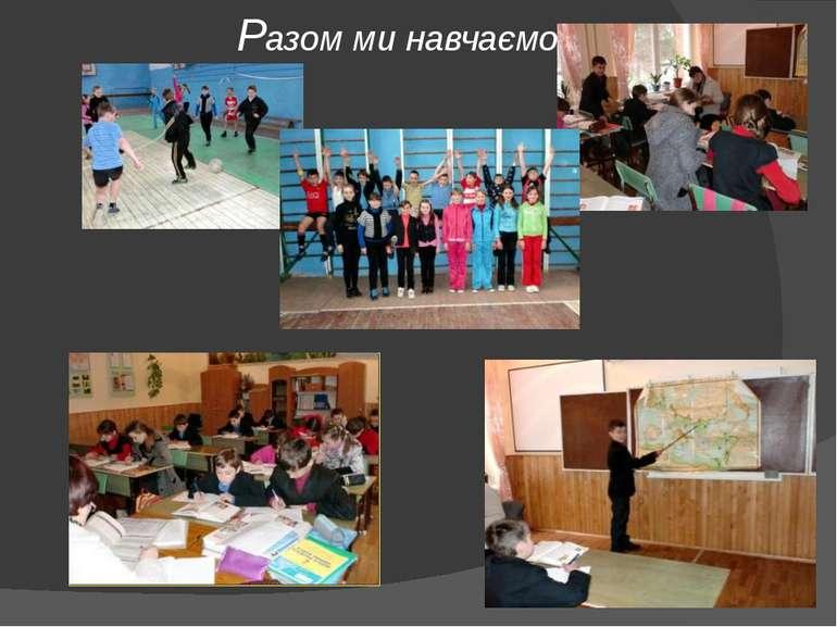 Разом ми навчаємось