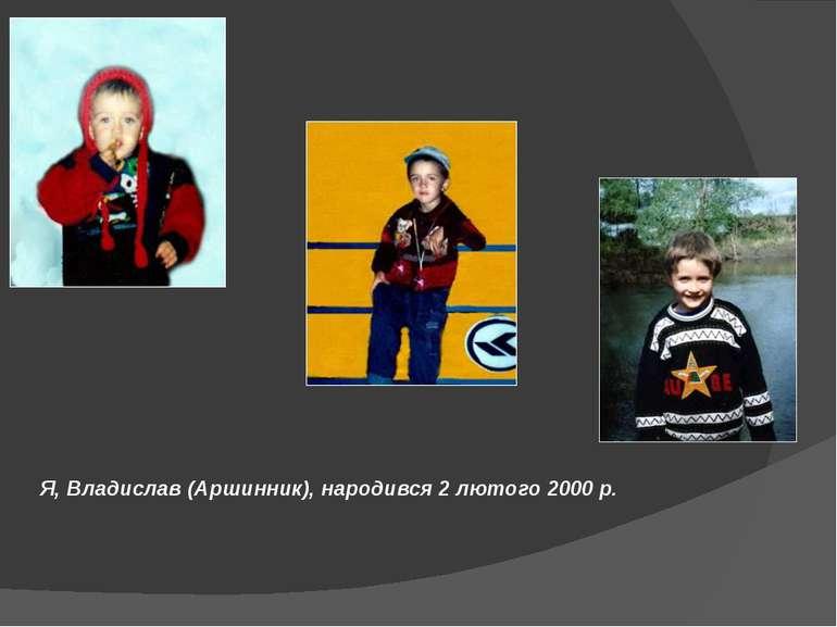 Я, Владислав (Аршинник), народився 2 лютого 2000 р.