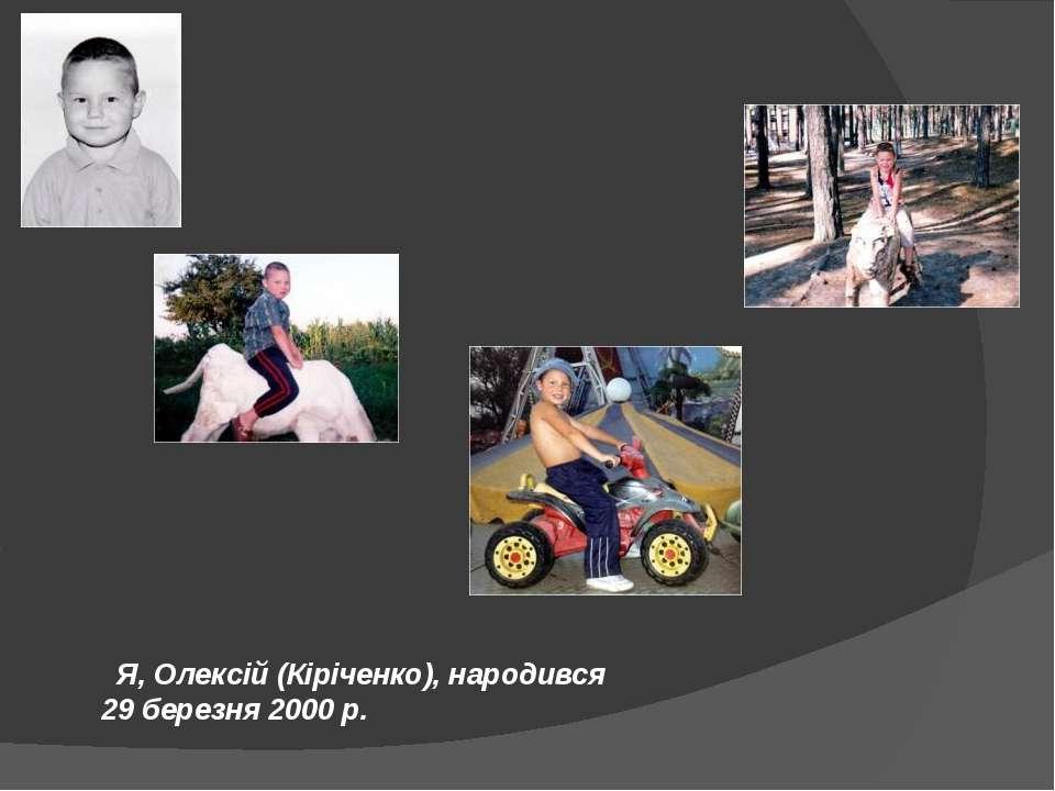 Я, Олексій (Кіріченко), народився 29 березня 2000 р.