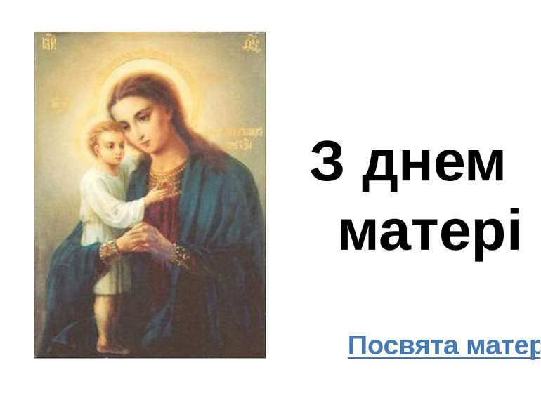 З днем матері Посвята матері
