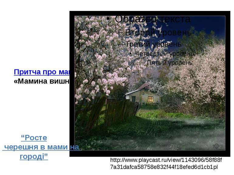 Притча про маму «Мамина вишня» http://www.playcast.ru/view/1143096/58f88f7a31...
