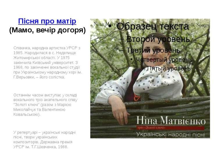 Пісня про матір (Мамо, вечір догоря) Співачка, народна артистка УРСР з 1985. ...