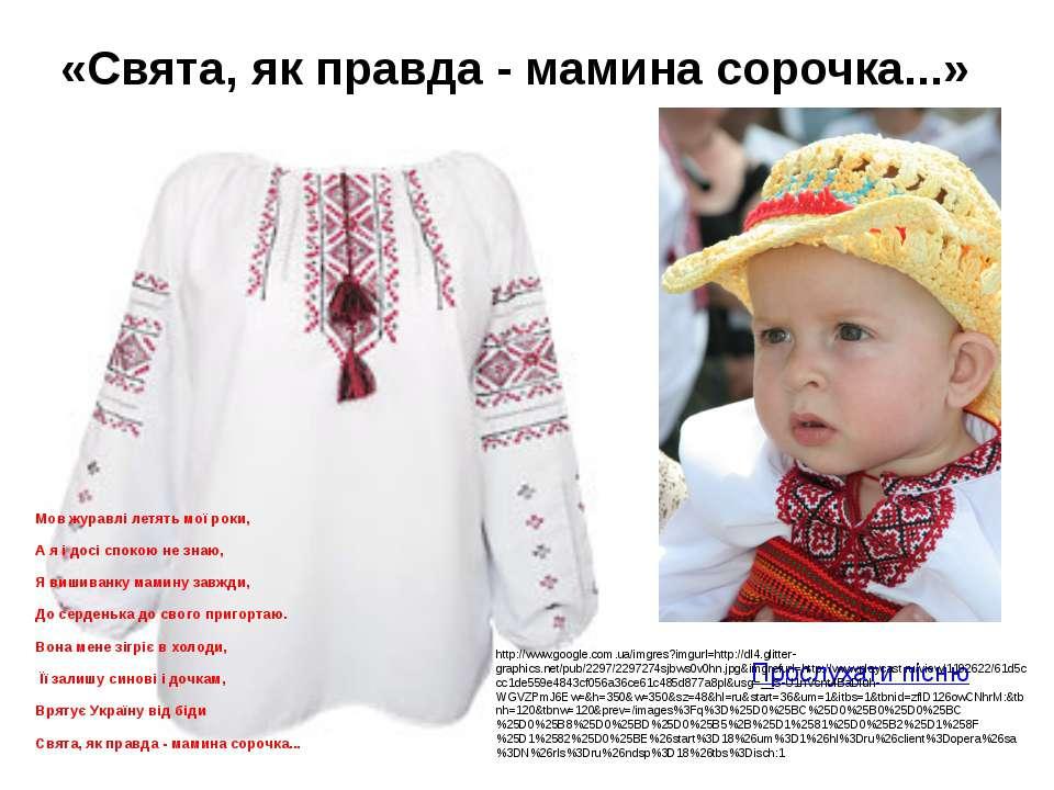 Прослухати пісню «Свята, як правда - мамина сорочка...» http://www.google.com...