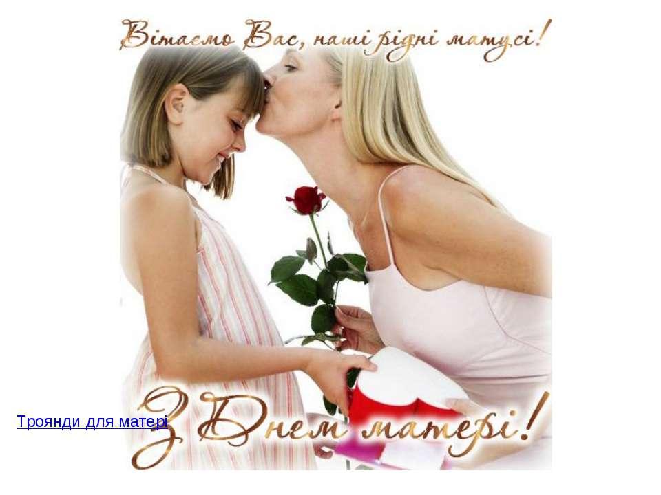 Троянди для матері