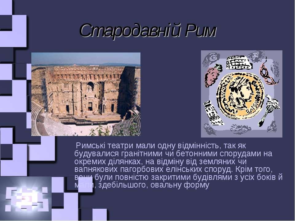 Стародавній Рим Римські театри мали одну відмінність, так як будувалися грані...
