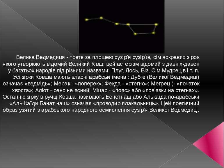 Велика Ведмедиця - третє за площею сузір'я сузір'їв, сім яскравих зірок якого...
