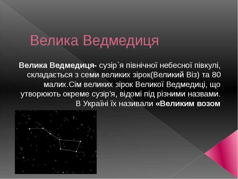 Велика Ведмедиця Велика Ведмедиця- сузір`я північної небесної півкулі, склада...