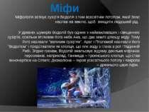 Міфологія зв'язує сузір'я Водолія з тим всесвітнім потопом, який Зевс наслав ...