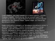 Сузір'я Водолія - так сузір'я називалося в греків Гидрохос, у римлян - Акуари...