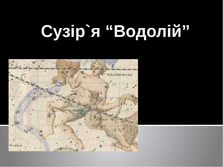 """Учениці 11-Б класу Мададзе Тамріко Сузір`я """"Водолій"""""""
