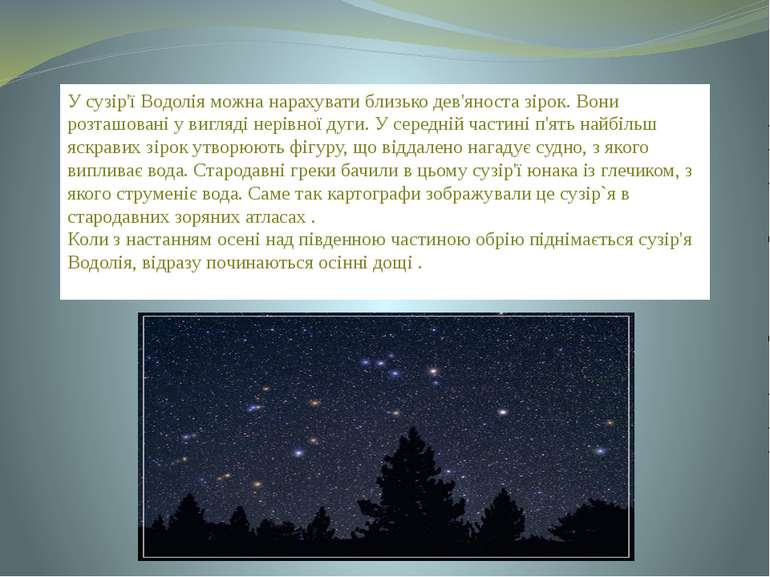 У сузір'ї Водолія можна нарахувати близько дев'яноста зірок. Вони розташовані...