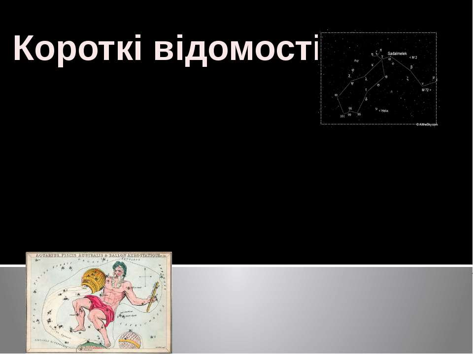 Водолі й — велике зодіакальне сузір'я, розташоване між Козорогом та Рибами.На...