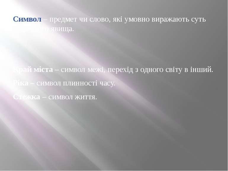 Символ – предмет чи слово, які умовно виражають суть будь-якого явища. Край м...