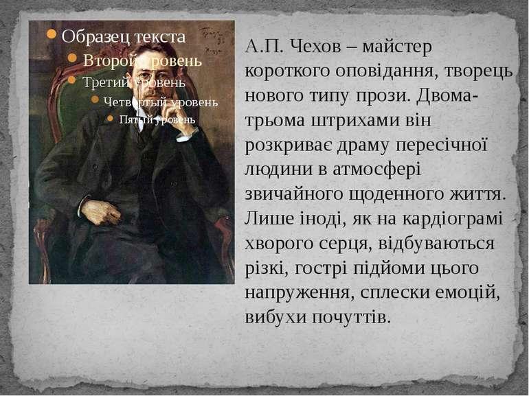 А.П. Чехов – майстер короткого оповідання, творець нового типу прози. Двома-т...