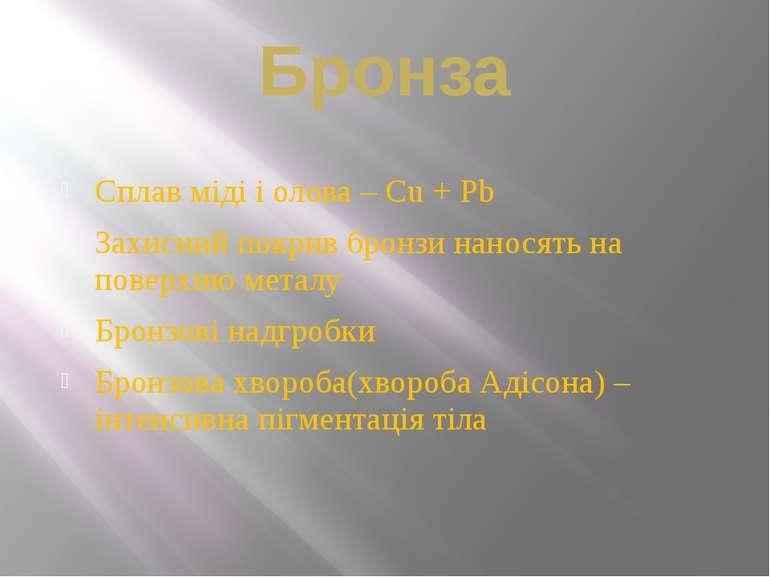 Бронза Сплав міді і олова – Cu + Pb Захисний покрив бронзи наносять на поверх...