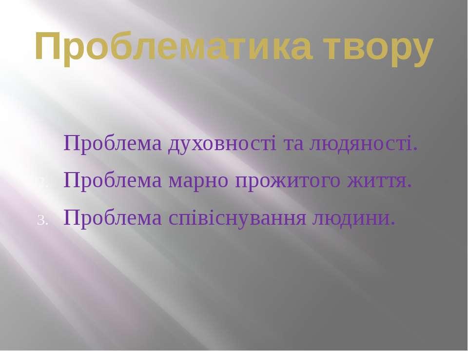 Проблематика твору Проблема духовності та людяності. Проблема марно прожитого...