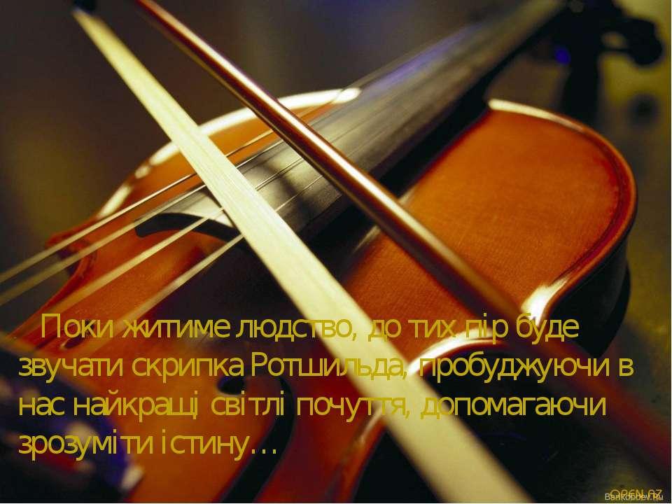 Поки житиме людство, до тих пір буде звучати скрипка Ротшильда, пробуджуючи в...