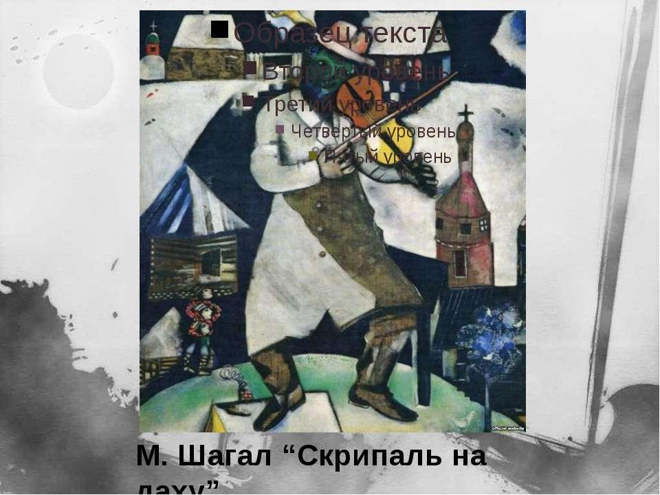 """М. Шагал """"Скрипаль на даху"""""""