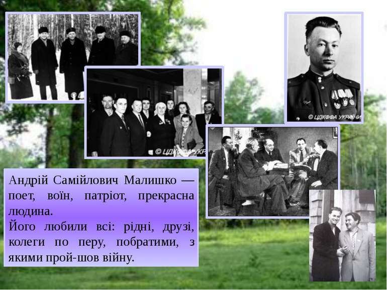 Андрій Самійлович Малишко — поет, воїн, патріот, прекрасна людина. Його любил...