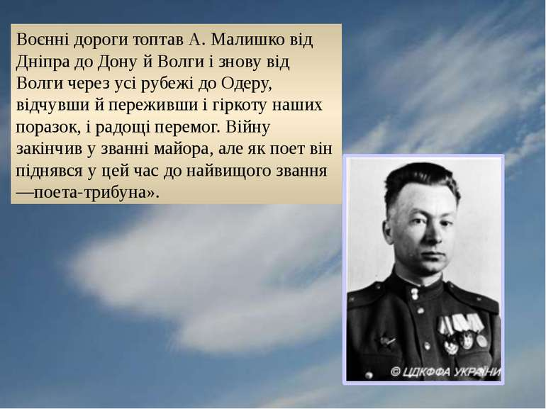 Воєнні дороги топтав А. Малишко від Дніпра до Дону й Волги і знову від Волги ...