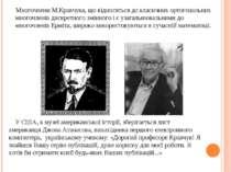Многочлени М.Кравчука, що відносяться до класичних ортогональних многочленів ...