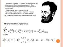 Михайло Кравчук— один із засновників ЕОМ (електронно-обчислювальна машина). ...