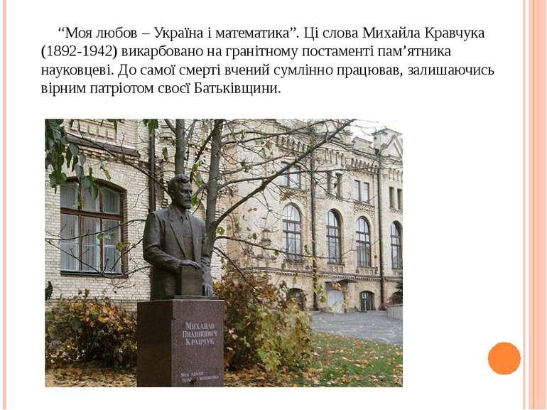 """""""Моя любов – Україна і математика"""". Ці слова Михайла Кравчука (1892-1942) вик..."""