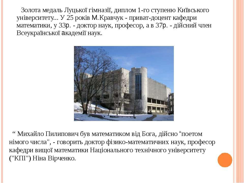 Золота медаль Луцької гімназії, диплом 1-го ступеню Київського університету.....