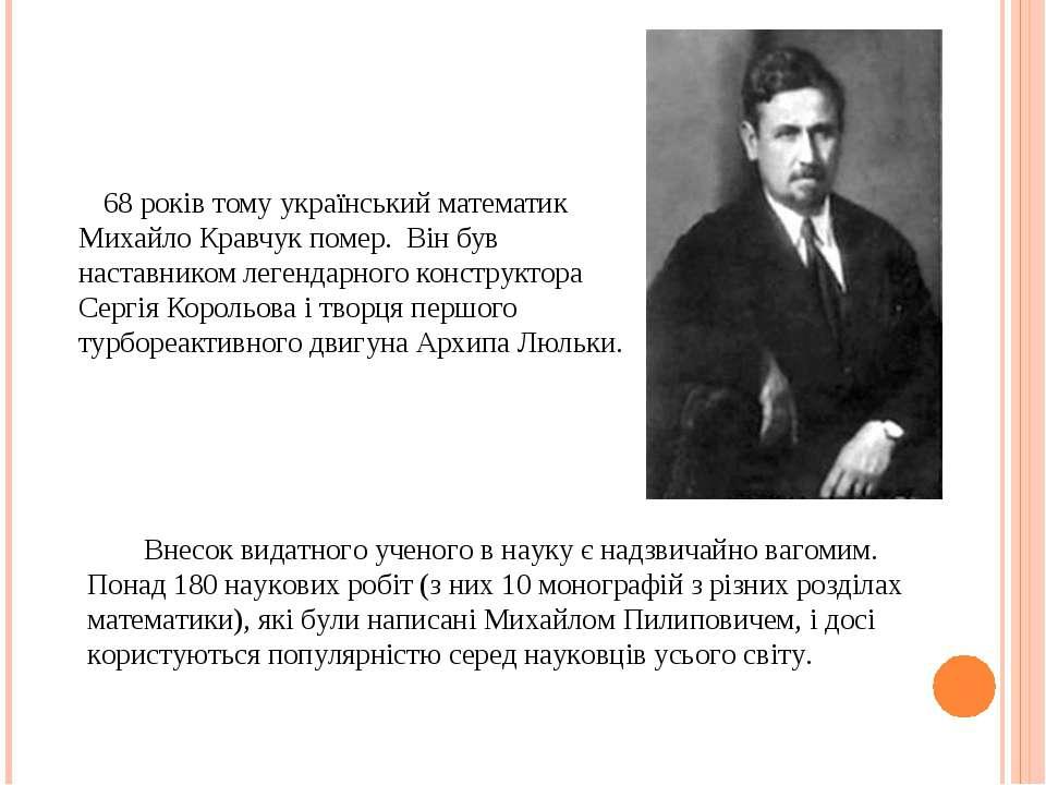 68 років тому український математик Михайло Кравчук помер. Він був наставнико...