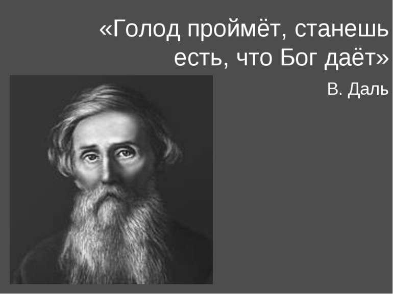 «Голод проймёт, станешь есть, что Бог даёт» В. Даль