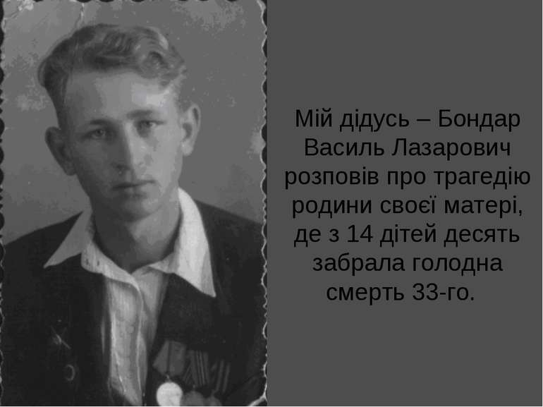Мій дідусь – Бондар Василь Лазарович розповів про трагедію родини своєї матер...