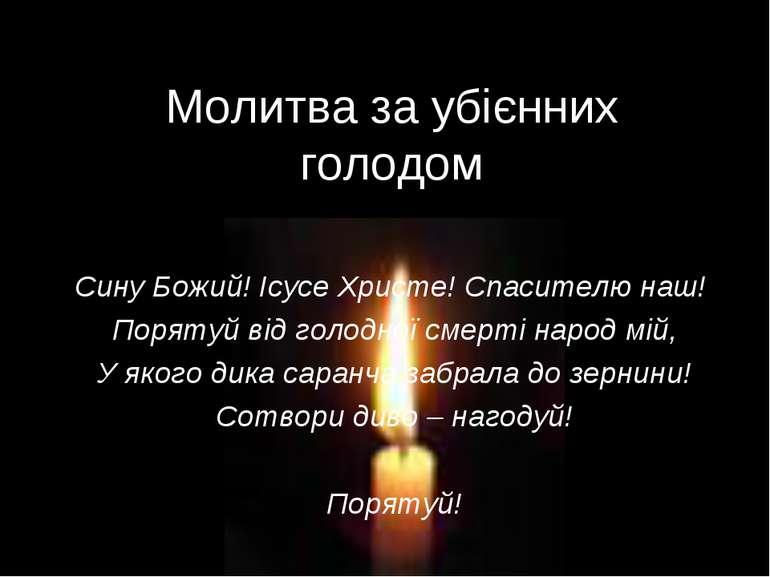 Молитва за убієнних голодом Сину Божий! Ісусе Христе! Спасителю наш! Порятуй ...