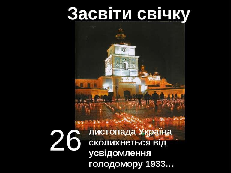 Засвіти свічку 26 листопада Україна сколихнеться від усвідомлення голодомору ...